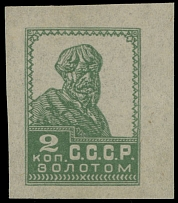 Soviet Union FIRST DEFINITIVE TYPOGRAPHICAL PRINTING (IMPERF): 1924-25, 2k green