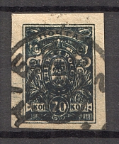 1919 Russia Denikin Army Civil War 70 Kop (KYIV Postmark)