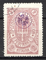 1899 Crete Russian Military Administration 2M Lilac (Cancelled)