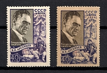1956 40k Issued in Honor of V. Arseniev , Soviet Union USSR (DIFFERENT Issues, Full Set, MNH)