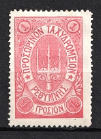 1899 1г Crete 2nd Definitive Issue, Russian Administration (ROSE Stamp)