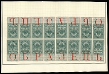 RSFSR 1918, Revenue stamp of 5r, reconstruction of tete-beche block of 16