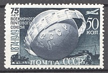 1949 USSR 75th Anniversary of UPU 50 Kop (Print Error, Shifted Center)