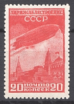 1931 USSR Airship Constructing (Deformed Right Frame, Print Error)