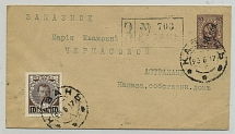 1917. Nice franking on a postal stationery from Kazan (23.05.1917) to Astrakhan (27.05). franked with stamp No.