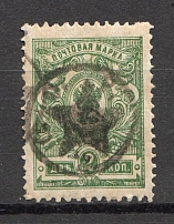 1922 Gorskaya SSR Mountain Republic 2 Kop Geyfman №2 Local Issue Russia Civil War