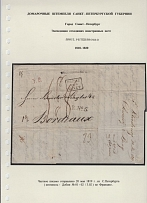 1819. Private letter from St. Petersburg to France via Prussia. 1819. Exhibition
