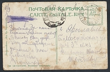 1916. Turkey. Caucasian front. Field spare post office # 159. 'The work of the l