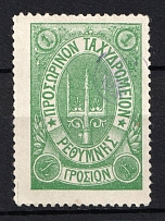 1899 1Г Crete 2nd Definitive Issue, Russian Military Administration (GREEN Stamp, Dot after 'Σ', CV $40)