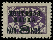 Soviet Union, 1927, black surcharge (type II) 8k on 2k violet, litho printing