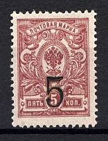 1920 Kovrov (Vladimir) `5 Rub 2nd Issue, Geyfman №17 Local Provisional Russia Civil War (MNH)