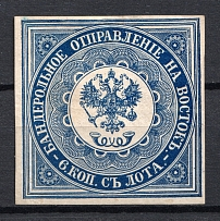 1863 6k Offices in Levant, Russia (Dark Blue, Type II+IIa, Signed)