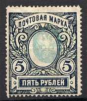 1915 Russia 5 Rub (Shifted Center)