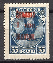1924 USSR Due Stamp 1 Kop (Blind Printing)