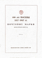 1947. Very rare booklet 800 years of Moscow 1147-1947. Rarity