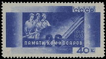 1933, Baku Commissars, trial color perforated proof of 40k in ultra,