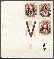 Ukraine Kharkiv Type 3 1 Rub (Trident on the Field + Control Number `2`, MNH)