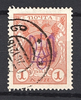 Kiev Type 2gg on Romanovs - 1 Kop, Ukraine Trident (Signed, Canceled)