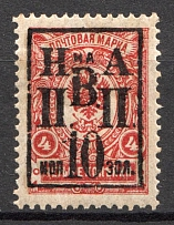 1921 10k on 4k Nikolaevsk-on-Amur Priamur Provisional Government (Only 99 issued, CV $375)