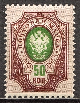 1908-17 Russia 50 Kop (Shifted Background, Print Error)