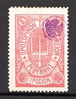 1899 Crete Russian Military Administration 1G Rose (Dot after `Σ`)