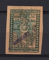 1922 2000r `Бакинской П. К.` General Post Office of Baku Azerbaijan Local (Signed)