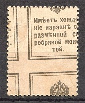 1915 Russia 15 Kop Stamp Money (Shifted Picture)