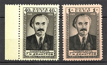 1950 Anniversary of the Death of Dimitrov, Soviet Union USSR (Full Set, MNH)