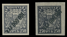 Black Diagonal Surcharge 100,000r, 1922, inverted surcharge 100,000r on 250r