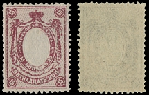 Imperial Russia, 1912-17, 15k brown lilac and (blue), albino embossing of center
