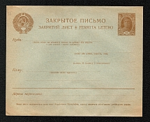 1927-28 Ukrainian language USSR Standard Postal Stationery cover