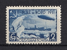 1931 2R Graff Zeppelin and Icebreaker `Malygin`, Soviet Union USSR (FORGERY, Perforated 11,5)