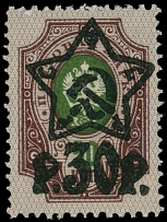 RSFSR 1922-23, typo ''Star'' surcharge 30r on 50k brown violet and green