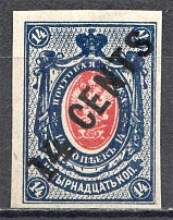 1910-17 Russia Offices in China 14 Cents (Imperforated, MNH)
