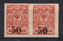 1919-20 50k Kolchak Army South Russia Omsk, Civil War (`0` With Tracery, Print Error, Pair, MNH)