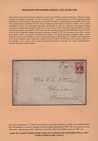 1899. USA. Alaska. Mail from St. Michael (Alaska) to Minnesota (USA). St Michael's postmark # 3, cataloged by Richard