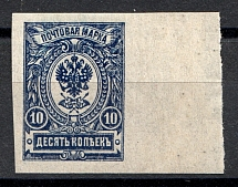 1917 Russia 10 Kop (Imperforated, MNH/MVLH)