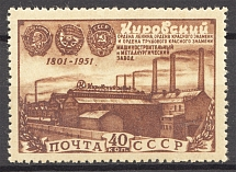 1951 USSR 150th Anniversary of Kirov (Putilov) Machine Works (Full Set, MNH)