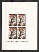 1945 USSR Victory at Stalingrad Sheet (Stamps Shifted to the Left, MNH)