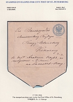1845. First issue. Envelope for the city post of St. Petersburg (№1), stamp I. S