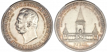 Russia 1898 (AG), Alexander II Memorial, 1 rouble, silver coin, NGC AU58 Bit 323