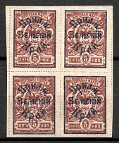1922 Russia Priamur Rural Province Civil War Block of Four 5 Kop (CV $60, MNH)