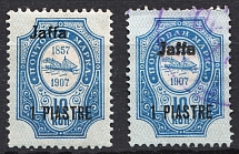 1909 Russia Levant Jaffa (Double Overprint, Print Error, Signed, MH/Cancelled)