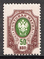 1908-17 Russia Pair 50 Kop (Print Error, Shifted Perforation)