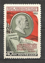 1953 USSR 50th Anniversary of the Communist Party (Full Set, MNH)