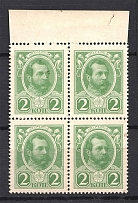 1916 Russian Empire Stamp Money Block of Four 2 Kop (MNH)