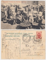 1907 Russian Empire. Mailpiece (open letter). Samarkand - Moscow. Stamp Moscow