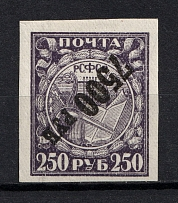 1922 7500R, RSFSR (INVERTED Overprint+MISSED Dot, Print Error)