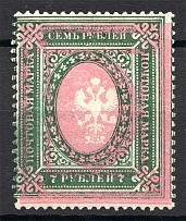 1919 Russia RSFSR 7 Rub (Print Error, Shifted Pink)