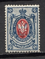 Kiev Type 1 - 14 Kop, Ukraine Tridents (Blue Overprint, CV $100, MNH)